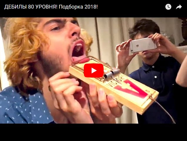 Дебилы 80 уровня - свежая нарезка ржачного видео
