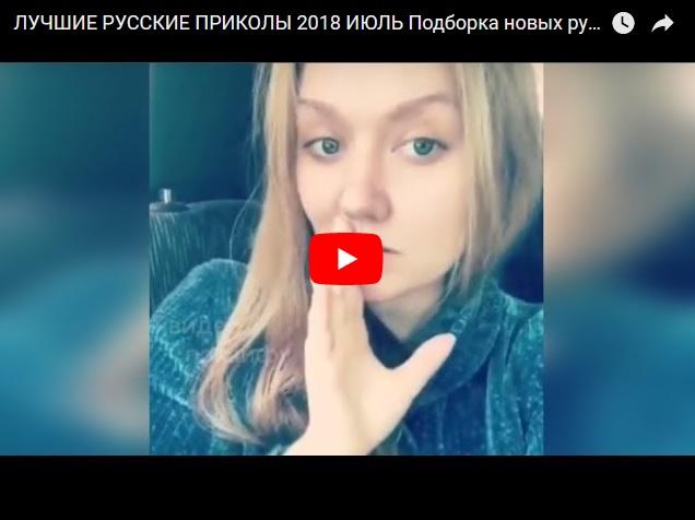 Новые русские видео приколы 2018