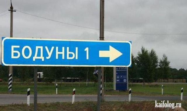 Ржачные названия российских деревень