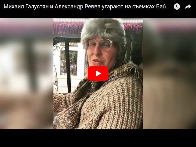 Ревва и Галустян отжигают на съемках