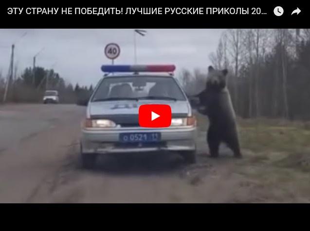 Эту страну не победить - 10 минут русских приколов