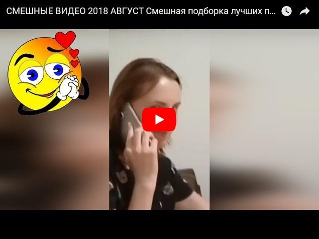 Смешная подборка лучших приколов. Август 2018