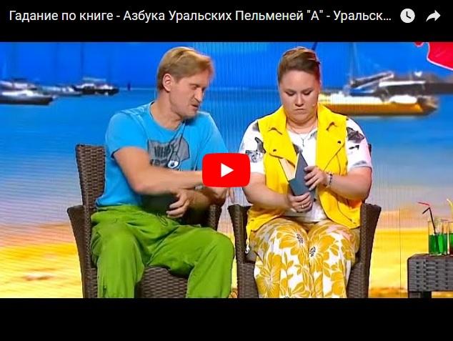 Гадание по книге - Азбука Уральских Пельменей