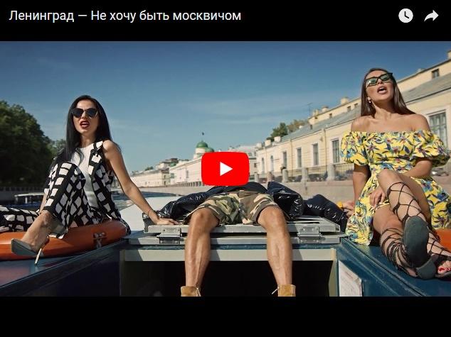 Ленинград — Не хочу быть москвичом. Новая песня Сергея Шнурова