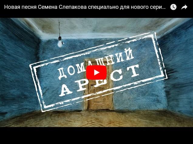 Сколько денег нужно, чтобы стать счастливым - Семен Слепаков, новый хит
