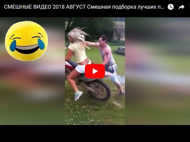 Смешное видео - подборка лучших приколов