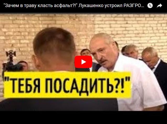 """""""Зачем в траву класть асфальт?!"""" Лукашенко устроил разгром зажравшимся чиновникам"""