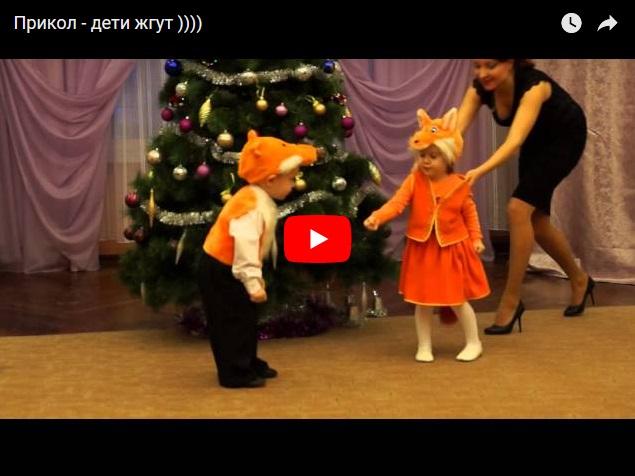 Самый безумно зажигательный танец на детском утреннике