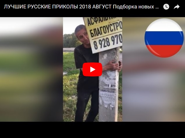 Подборка новых русских приколов - самое смешное видео