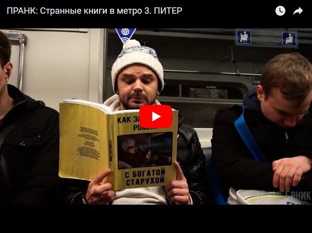 Ржачный пранк в метро - чтение странных книг