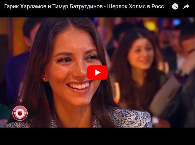 Шерлок Холмс в России -  Харламов и Батрутдинов