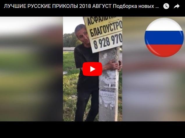 Это Россия - лучшие русские видеоприколы и смешные моменты