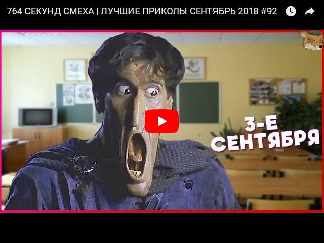 764 секунды смеха - лучшие видео приколы сентября