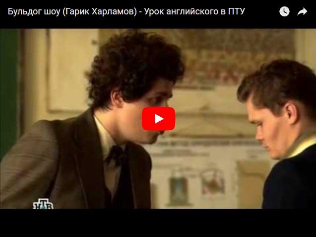 Урок английского языка в ПТУ - шоу Гарика Харламова