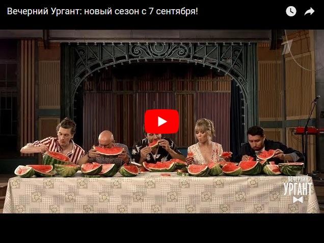 Вечерний Ургант: новый сезон с 7 сентября!