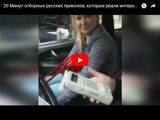 20 Минут отборных русских приколов, которые рвали интернет. Будет ржачно