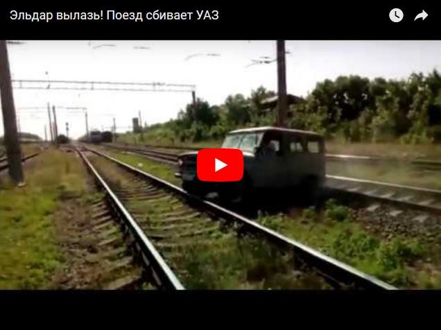 Поезд против УАЗа. Жесткое видео