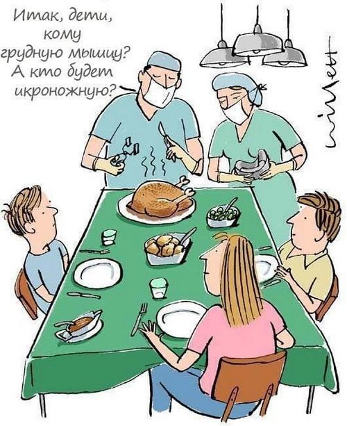 Подборка медицинского юмора