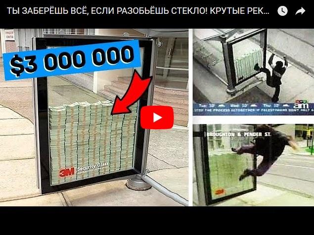 Как получить 3 миллиона долларов, разбив стекло