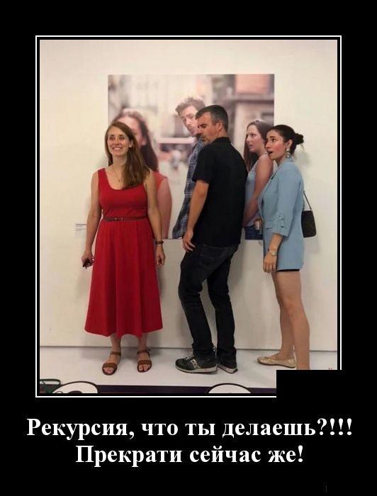 Русские демотиваторы - приколы из России