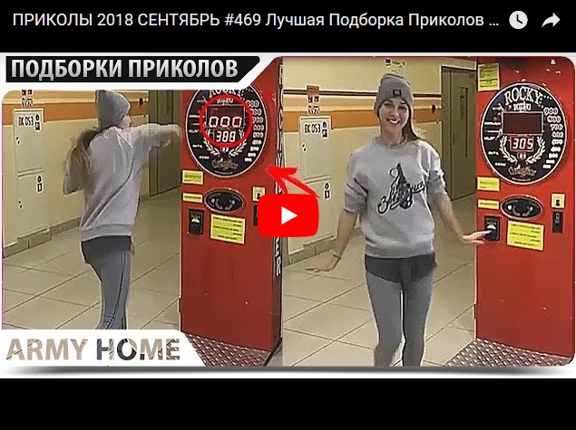 Топовая подборка приколов на видео от канала Army Home