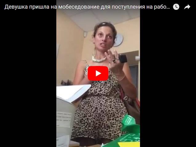 Девушка пришла на собеседование - ржачное видео