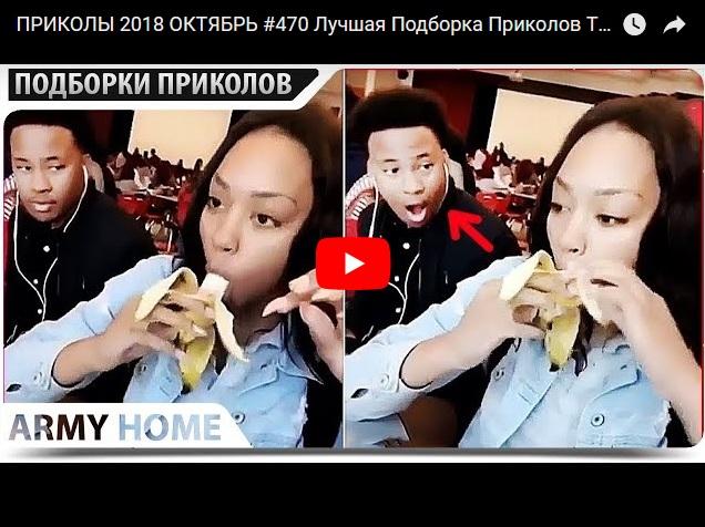 Сборник приколов на видео от канала  Army Home (выпуск 470)