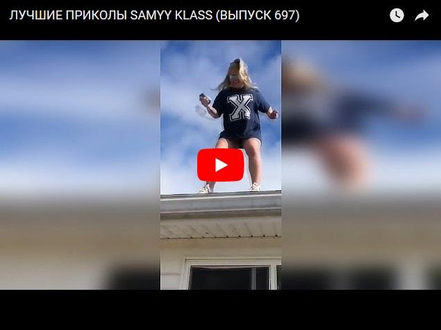 Самый класс - лучшее смешное видео (выпуск 697)