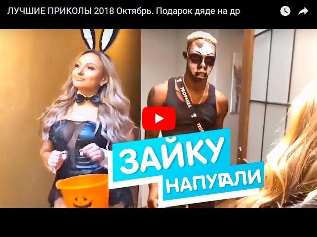 Подборка самого смешного иинтересного видео от Корпорации зла