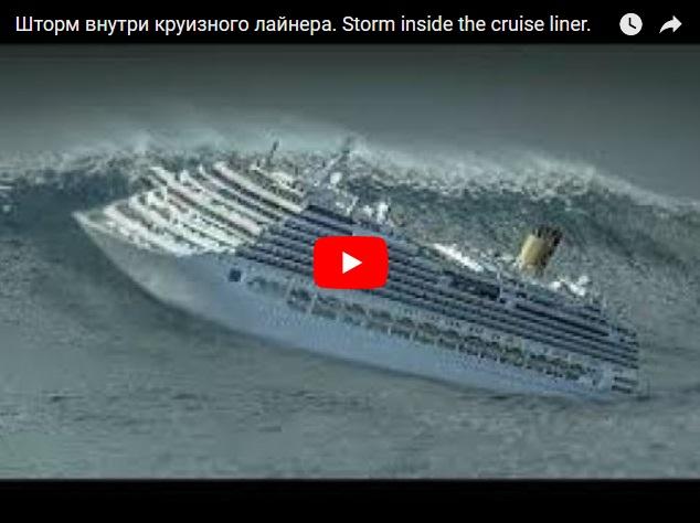 Как выглядит сильный шторм внутри круизного лайнера