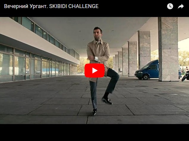 SKIBIDI - прикольный танец Ивана Урганта