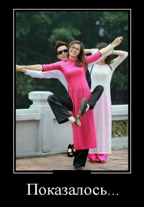 Про феншуй, счастье и плохих танцоров - жизненные демотиваторы
