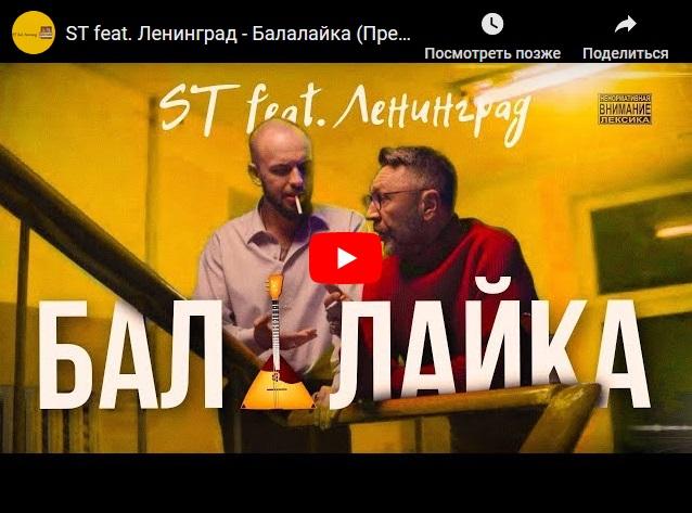 Ленинград - Балалайка (Премьера клипа 2018)