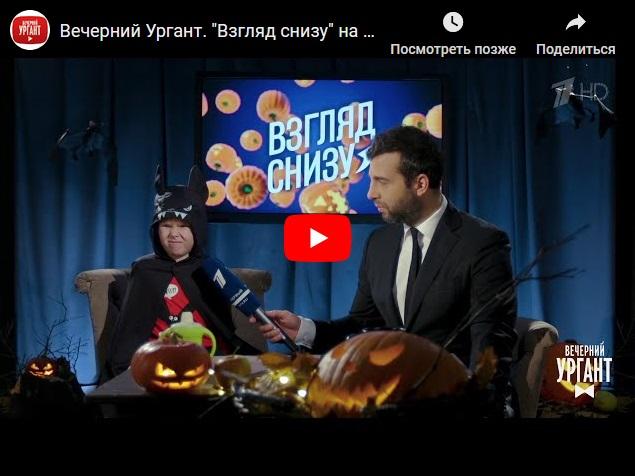 """Вечерний Ургант. """"Взгляд снизу"""" на Хеллоуин (выпуск 26 октября)"""