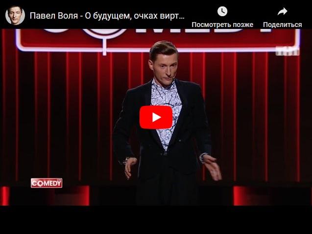 Павел Воля - О будущем, очках виртуальной реальности и роботах-проститутках