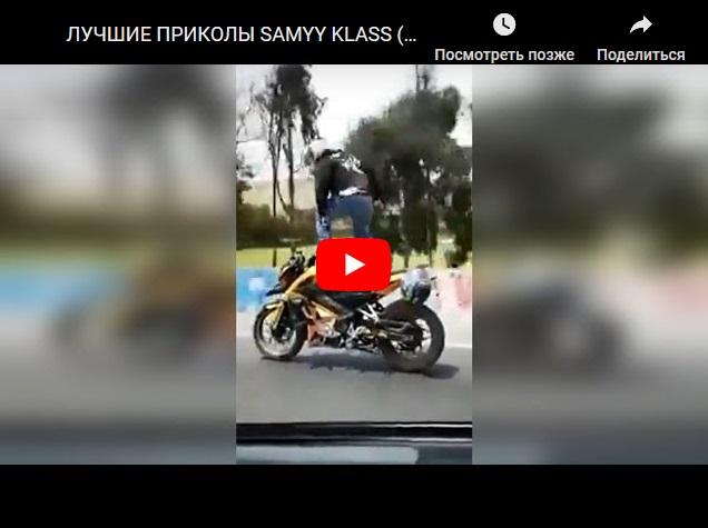Самый класс - подборка улетных приколов на видео (выпуск 712)