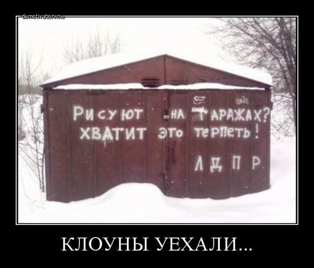 Про преграды в любви, клоунов и чистку душ - русские демотиваторы