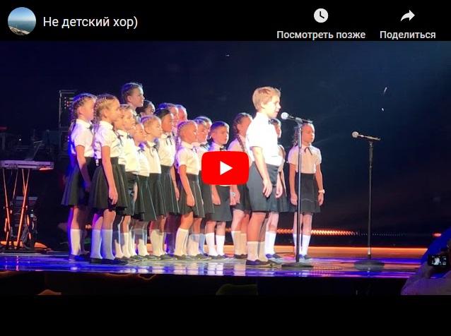 Детский хор поет совсем не детские песни