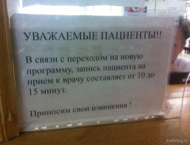 Русская медицина - бессмысленная и беспощадная....