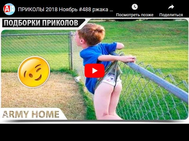 Подборка самого смешного видео от канала Army Home (выпуск 488)