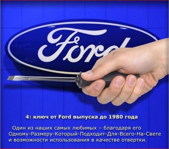 Самые крутые и редкие ключи от автомобилей