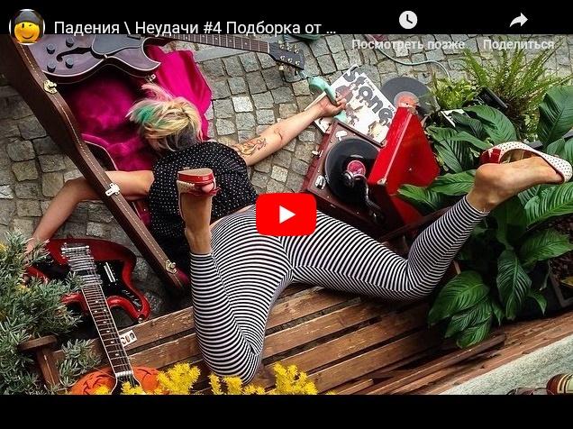 Веселая подборка падений и неудач - смешное видео