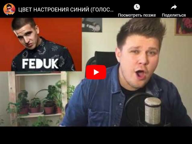 Кирилл Нечаев - Цвет настроенья синий (голосами звезд)