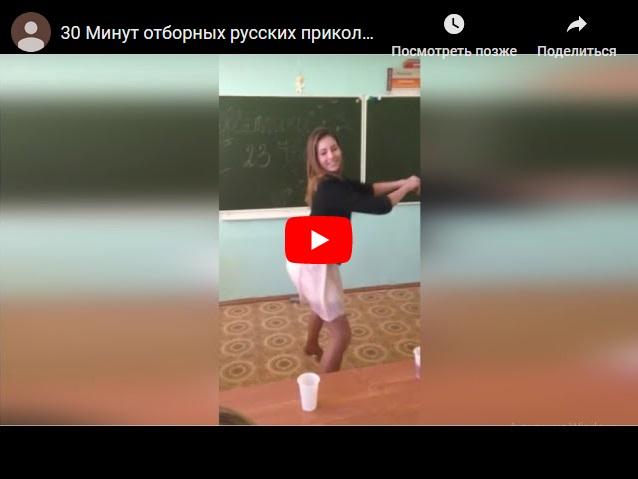 30 минут оборных русских видео приколов 2018 года