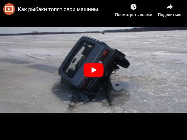 Приколы на рыбалке - как топят машины