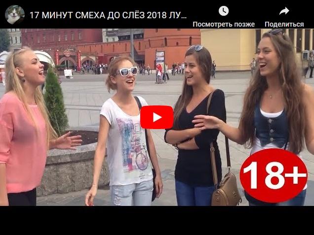 17 минут смеха до слез. Лучшие русские видео приколы 2018