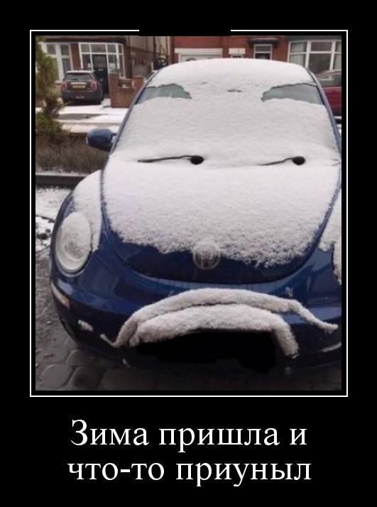 Про боль, удачную жизнь и зимнее уныние - смешные демотиваторы