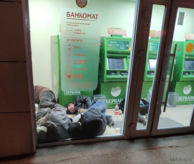 Подборка приколов про банки