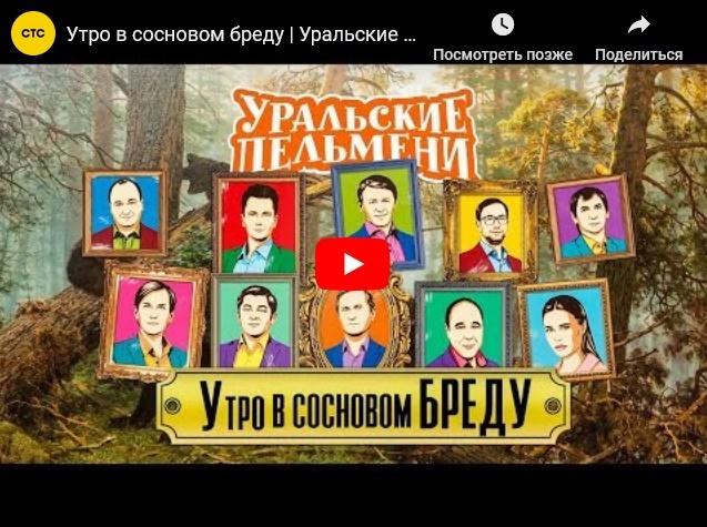 Приколы Уральских пельменей - Утро в сосновом бреду