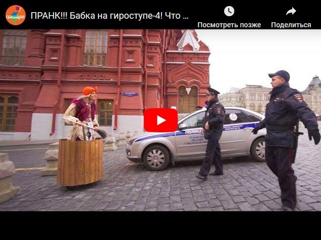 Веселый пранк: Баба Яга на гироступе около Кремля